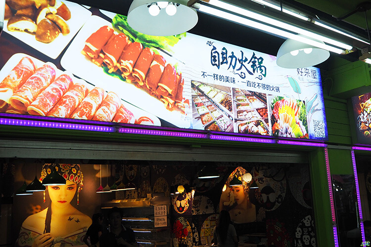 Hao Lai Wu Steamboat & BBQ Buffet Restaurant